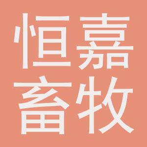 四川恒嘉畜牧科技有限公司