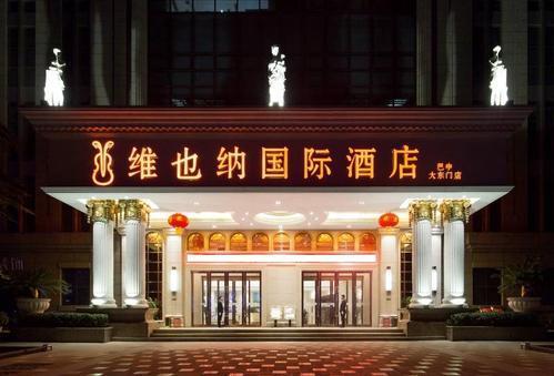 巴中市迈华酒店经营管理有限公司