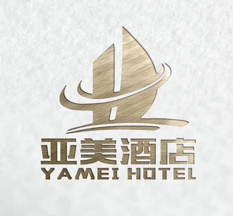 巴中亚美酒店管理有限公司