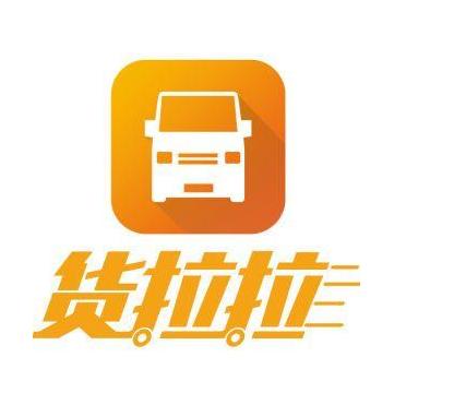 四川泓诚达汽车服务有限公司 货拉拉