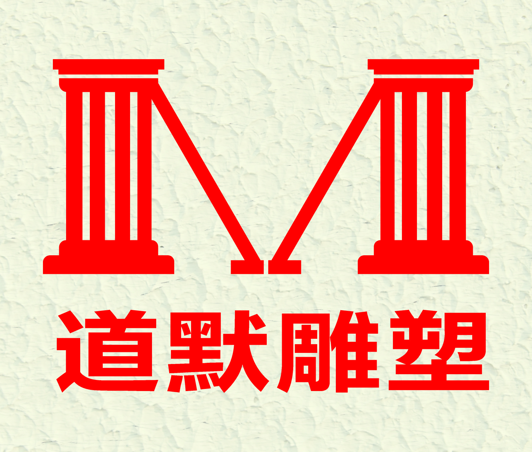 四川道默雕塑艺术有限公司