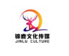 四川锦鹿文化传媒有限公司