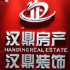 巴中汉鼎房地产开发有限公司