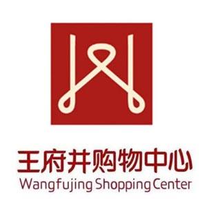 巴中王府井购物中心管理有限公司