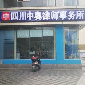 四川中奥巴中律师事务所