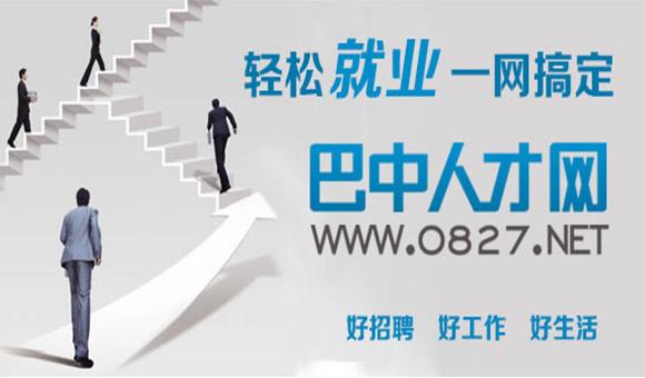 【巴中招聘墙】巴中今日最新招聘求职信息-第2020年3月7日第26期