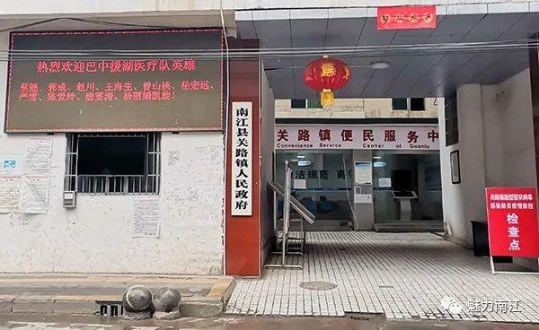 南江县关路镇卫生院招聘合同制护理人员1名!