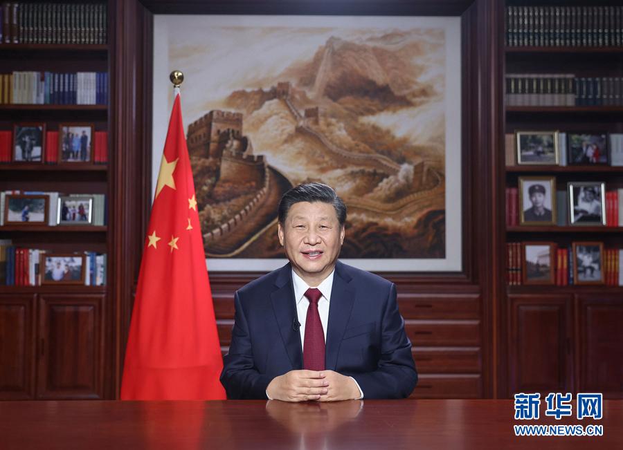 国家主席习近平发表二O二一年新年贺词