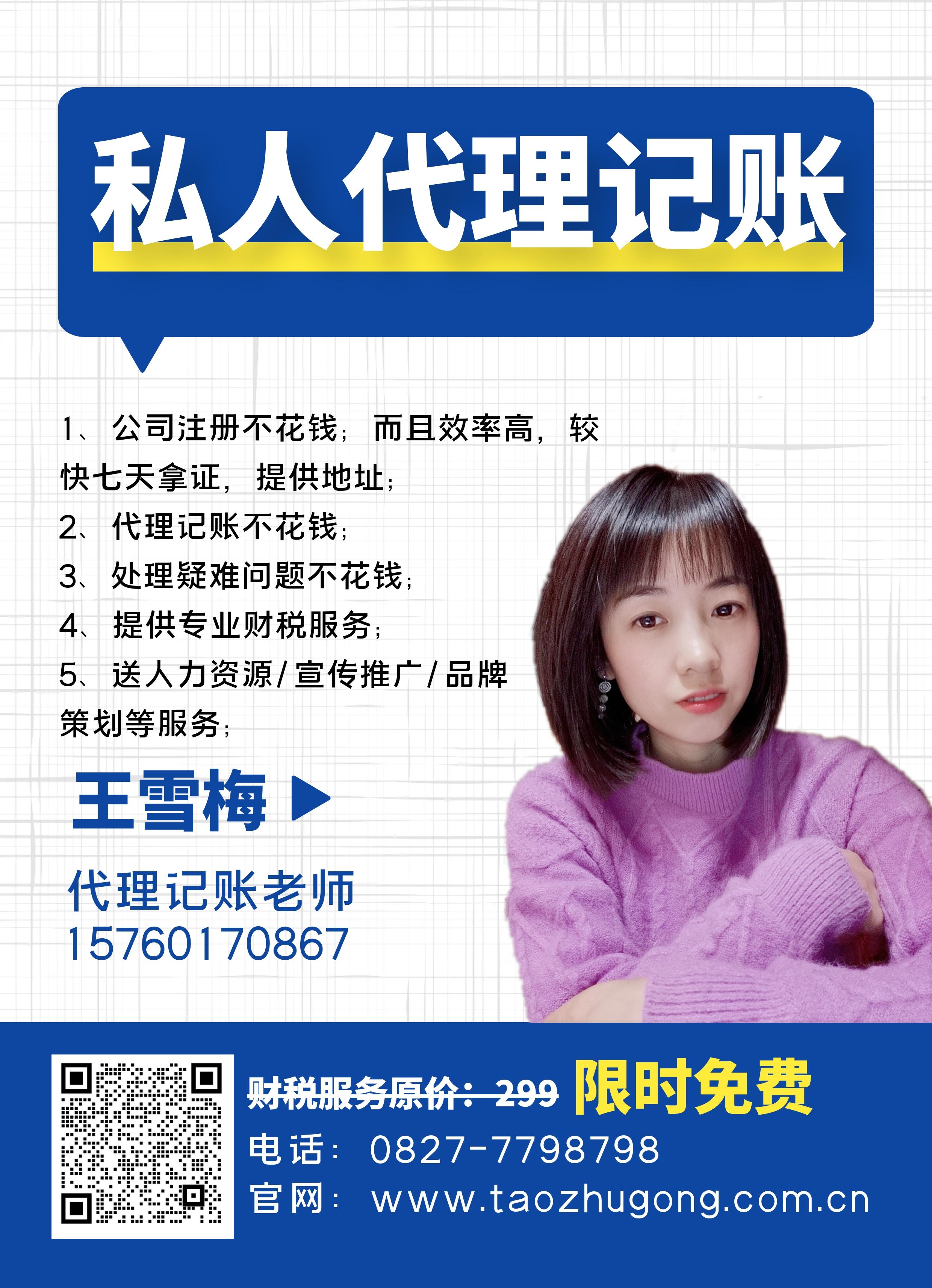 王雪梅AD.png