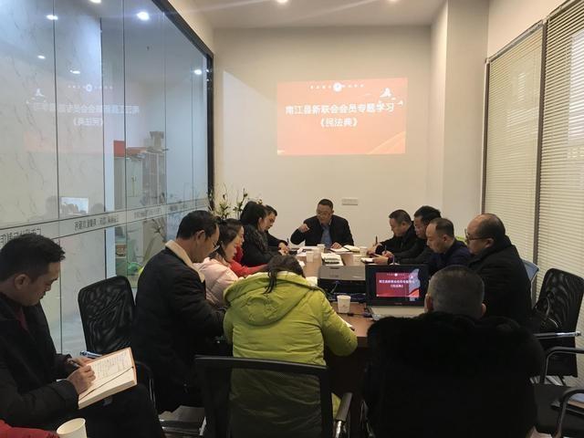 「巴中」南江县新联会专题学习《民法典》